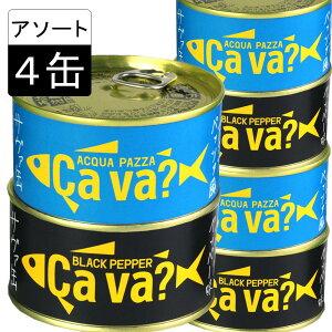 (55)国産サバ缶 170g×4缶 アクアパッツァ・ブラックペッパー 各2缶セット 岩手県産