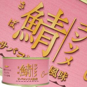 新商品 鯖缶 コンソメ風味 170g