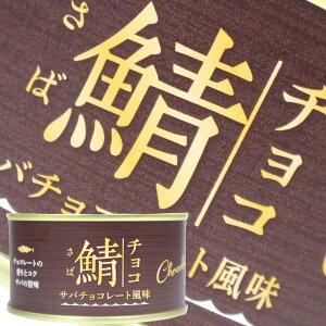 新商品 鯖缶 チョコ風味 国産サバ使用 170g×1缶