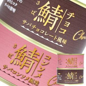 (55)新商品 鯖缶 チョコ風味・コンソメ風味 アソートセット170g×2缶(2種×各1缶)
