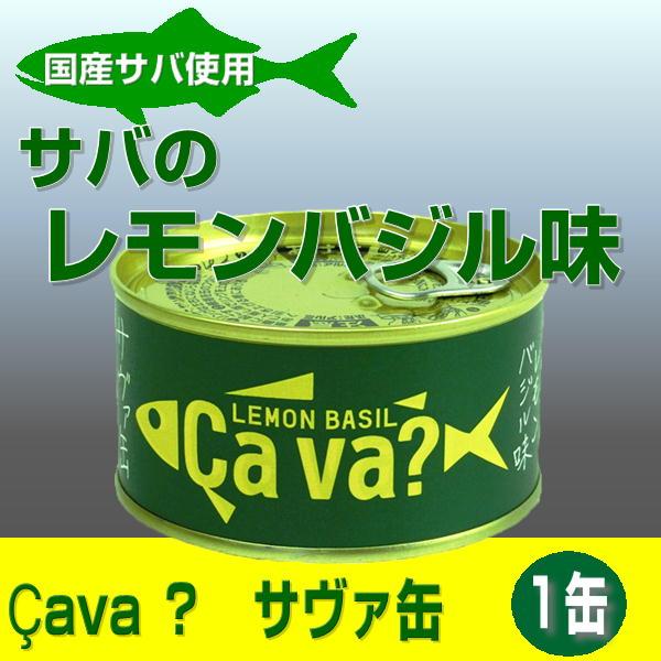 TVで話題!!国産サバのレモンバジル味 170g