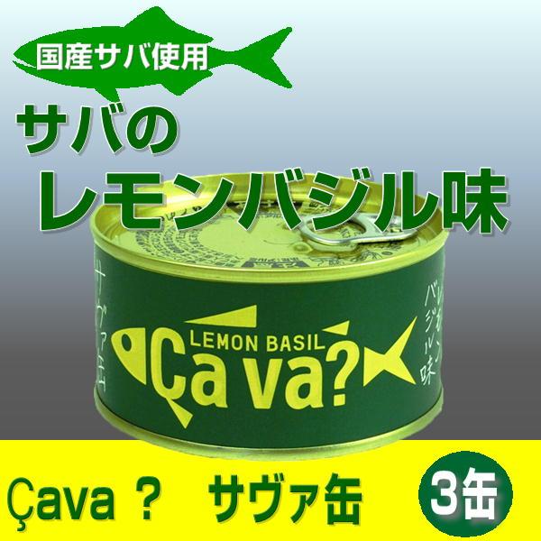 【3缶セット】TVで話題!!国産サバのレモンバジル味 170g