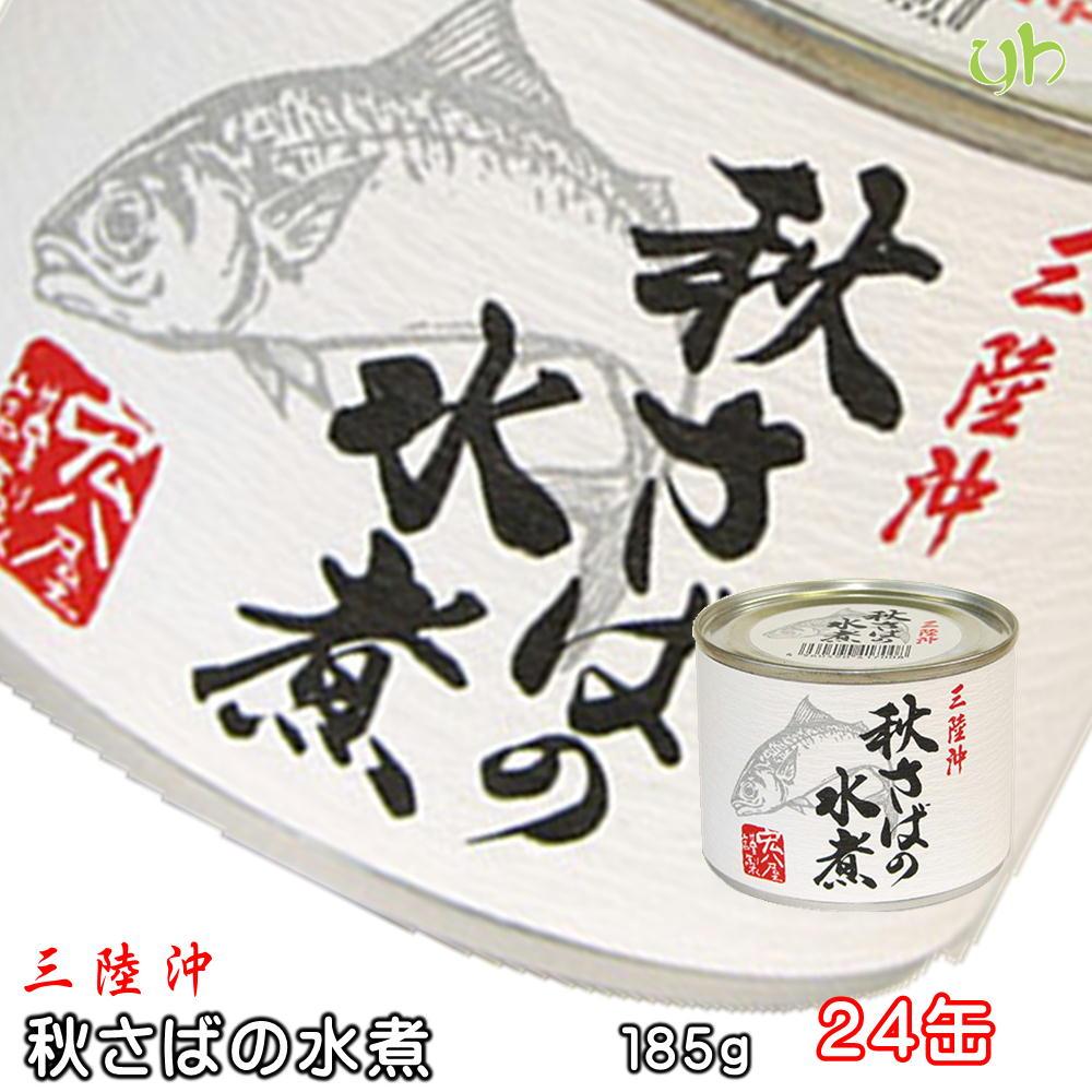 【送料無料】【24缶】国内産 三陸沖 秋さばの水煮 185g
