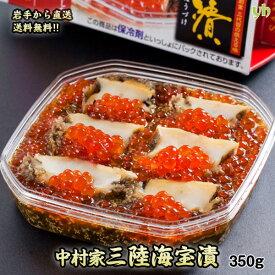 (35)岩手県釜石市から直送!三陸の美味しさを詰めた逸品 三陸海宝漬 350g