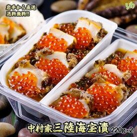 (35)岩手県釜石から直送!三陸の美味しさを詰めこんだ 三陸海宝漬セパレート(220g×2)