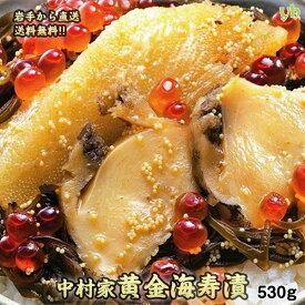 (35)岩手県釜石から直送!!黄金海寿漬530g