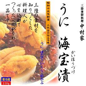 (35)岩手県から作りたてを直送!!中村家 うに海宝漬 220g〔化粧箱入〕