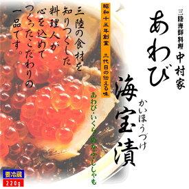 (35)岩手県から作りたてを直送!!中村屋 あわび海宝漬 220g〔化粧箱入〕