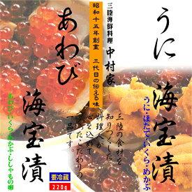 あわび海宝漬(220g)・うに海宝漬(220g)アソートセット