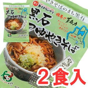 (184)送料無料!黒石つゆやきそば 2食(袋入)