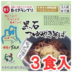 (184)黒石つゆやきそば 3人前(箱入)
