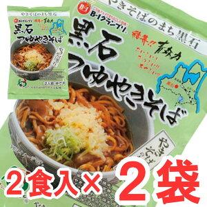 (184)送料無料!黒石つゆやきそば 2食×2袋