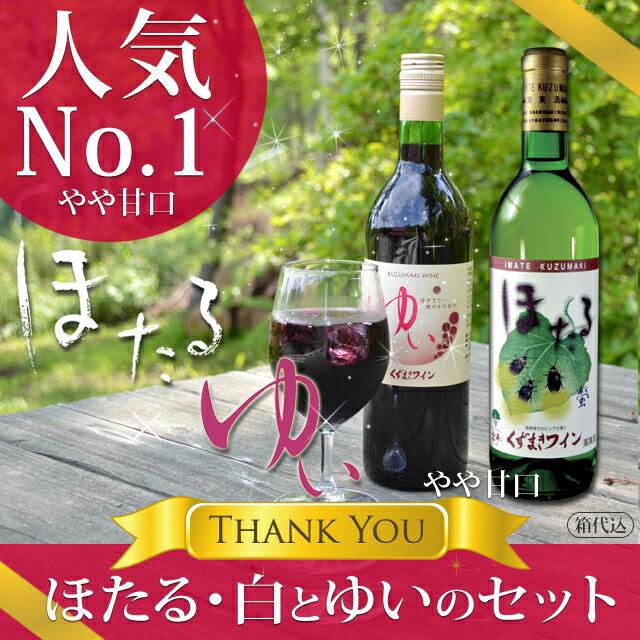 【国内産】岩手 葛巻ワイン(くずまきワイン) ほたる・白とゆい(赤)セット 720ml×2本 ギフト箱入 工場直送 【送料込】