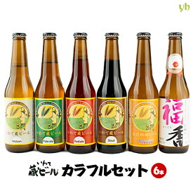 【岩手県 地ビール】いわて蔵ビール カラフルセット(330ml×6本入) 世嬉の一