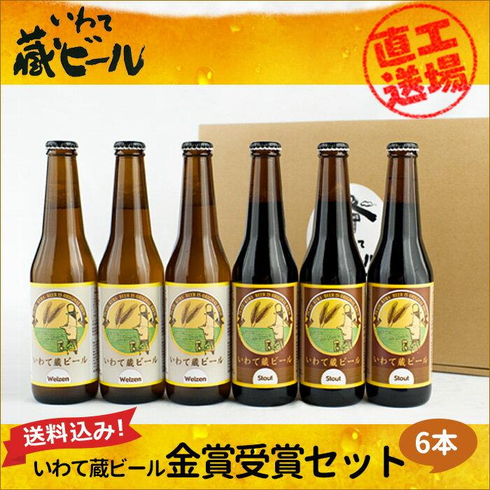 【岩手県 地ビール】【送料込】いわて蔵ビール 金賞受賞セット(330ml×6本入) 世嬉の一