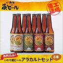 【岩手県 地ビール】【送料込】いわて蔵ビール アラカルトセット(330ml×8本入) 世嬉の一