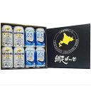 【北海道 地ビール】【送料無料】網走ビール 流氷ドラフト4缶&ABASHIRI White Ale 4缶(計8缶セット)
