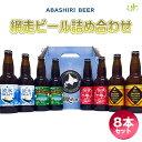 【北海道 地ビール】【送料無料】網走ビール 詰合せ8本セット