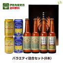 【伊勢の地ビール】【送料無料】伊勢角屋麦酒 バラエティセット(8本セット)(SKPKA-34)