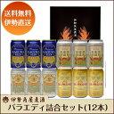 【伊勢の地ビール】【送料無料】伊勢角屋麦酒 バラエティセット(12本セット)(SKPKA-44)