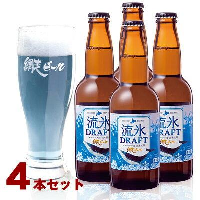 【送料無料】北海道網走から直送!!網走ビール 流氷ドラフト 330ml×4本セット【smtb-T】
