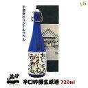 【岩手蔵元直送!】【送料込】オリジナルラベルのお酒(辛口吟醸生原酒) 720ml×1本 世嬉の一酒造
