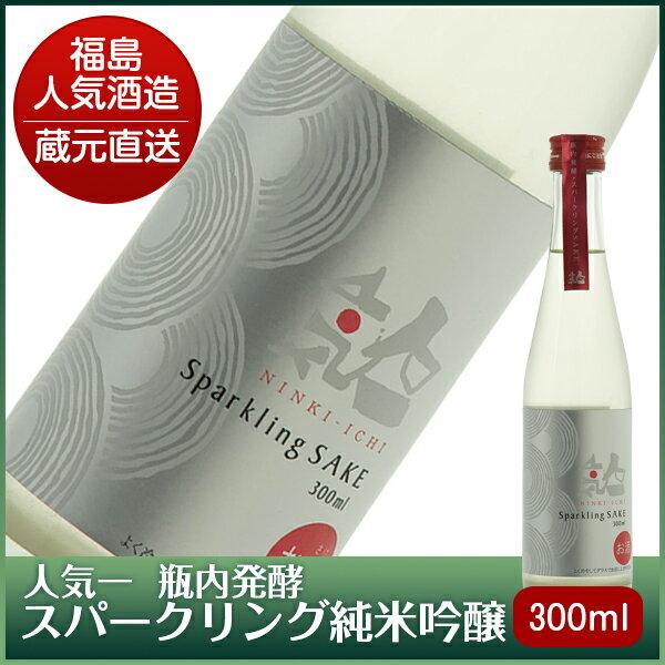 【福島蔵元直送!】瓶内発行スパークリング純米吟醸 300ml×1本 人気酒造