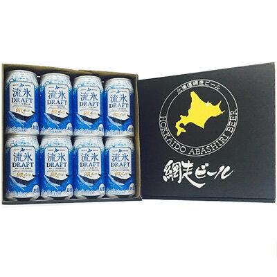【北海道 地ビール】【送料無料】網走ビール 流氷ドラフト8缶セット