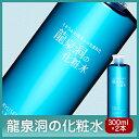 【送料無料】龍泉洞の化粧水 300ml×2本