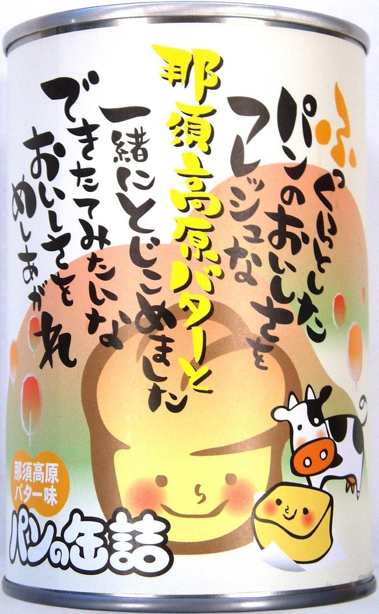 パン・アキモトパンの缶詰 バター味×1缶