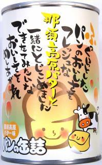 パン・アキモトパンの缶詰 バター味×5缶セット