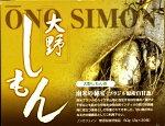 送料無料!!TVで話題の岐阜県大野産しもん茶・シモン茶2g×30包×5箱セット【k4u5643】