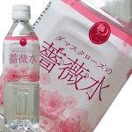 送料無料・お試しセット!!飲むローズウォーターダマスクローズの薔薇水(500ml×12本)