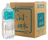 送料込み!!純なる自然の贈り物いわまの甜水(2L×6本)2ケースセット