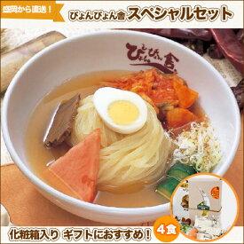 ぴょんぴょん舎盛岡冷麺スペシャルセット(4食)
