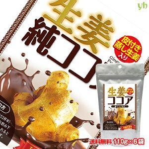 (55)【送料無料】あったか 生姜純ココア 110g×6袋 甘味料不使用/蒸し生姜使用