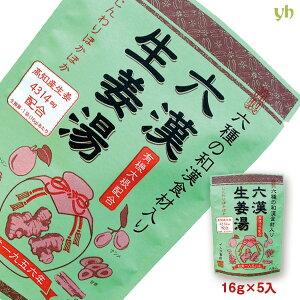 (55)六漢生姜湯(16g×5P入) 話題の蒸し生姜と有機大根・五種の和漢食材をブレンド!