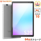 【あす楽対応_関東】【更新版Android10】VANKYO(ワンーキョー) タブレット 10インチ S20 RAM3GB ROM64GB wi-fiモデル 8コアCPU Bluetooth5.0 GPS FM機能搭載 日本語取扱説明書付き 送料無料 一年保証
