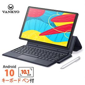 【お買い物マラソン×ポイント優待キャンペーン最大10倍】【Android 10.0最新モデル!】【キーボード ペン付属】 VANKYO(ワンーキョー) タブレット Wi-Fiモデル 8コアCPU 10.1インチIPS RAM4GB/ROM64GB 6000mAh 1920x1200 P31 Bluetooth5.0 GPS FM セパレート型 送料無料