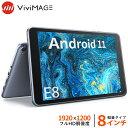 【15日限定P20倍】【あす楽対応_関東】【Android 11最新モデル!】VIVIMAGE(ヴィヴィメイジ) タブレット 8インチ E8…