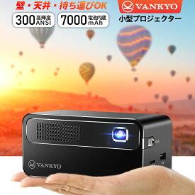【楽天倉庫直送】VANKYO プロジェクター 小型 GO300 スマホ Bluetooth コンパクト 300ANSI高輝度 大容量バッテリー内蔵 WiFi接続 天井 映画 1080Pに対応 ホームプロジェクター シアター ポータブルプロジェクター 新生活応援 送料無料