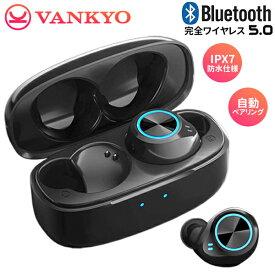 VANKYO X180 ワイヤレスイヤホン iPhone/Android対応 Bluetooth5.0 完全ワイヤレスイヤホン IPX7防水 左右分離型 マイク内蔵 両耳通話 Hi-Fi高音質 CVC8.0 ノイズキャンセリング 自動接続 長時間作動 PSE認証済 送料無料