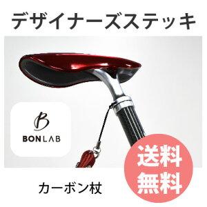 グッドデザイン賞 受賞 BONLAB カーボンステッキ カーボン杖 ウォーキング 軽量 一本杖 つえ 丈夫 ステッキ 男性用 女性用 老人用 婦人 高齢者 日本製 介護用品 歩行補助 用具 室内 おしゃれ か