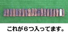 【送料無料】先割ガーデン連杭H15(6入り)[g7.8]