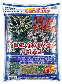 アロエ・金の成る木の培養土 約10L[g7]【クーポン配布店舗】