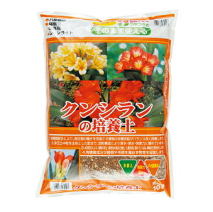 クンシランの培養土 約10L[g6]【クーポン配布店舗】