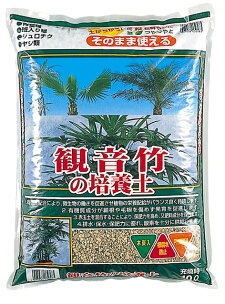 観音竹の培養土約10L