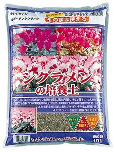 シクラメンの培養土 約10L[g7]【クーポン配布店舗】