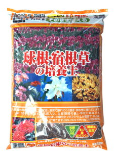 球根・宿根草の培養土 約14L[g9]【クーポン配布店舗】