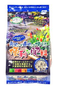 元肥にも追肥にも使える便利な肥料1kg
